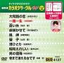 カラオケサークルWベスト10(演歌)~大和路の恋~