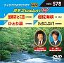 音多ステーションW(演歌)~望郷おとこ笠~(4曲入)