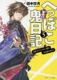 へっぽこ鬼日記 (5)