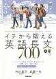 イチから鍛える英語長文700 CD付