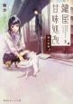 鍵屋甘味処改 猫と宝箱 (2)