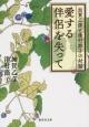愛する伴侶-ひと-を失って 加賀乙彦と津村節子の対話