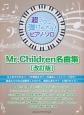 超ラク~に弾けちゃう!ピアノ・ソロ Mr.Children名曲集<改訂版> 音名ふりがな入り!