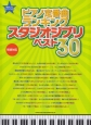 ピアノ定番曲ランキング スタジオジブリ ベスト30 初級対応