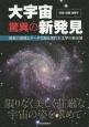 大宇宙 驚異の新発見 最新の画像とデータで知る現代天文学の最先端