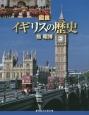 図説・イギリスの歴史<増補新版>