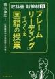 「フレームリーディング」でつくる国語の授業 教科書 新教材15