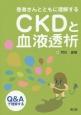 患者さんとともに理解する CKDと血液透析 Q&Aで理解する