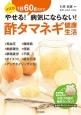 酢タマネギ健康生活<決定版> 1日60gだけでやせる!病気にならない!