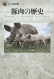 豚肉の歴史