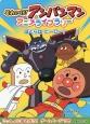 それいけ!アンパンマンアニメライブラリー ぼくらはヒーロー! (6)