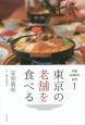 東京の老舗を食べる 予算5000円以内!