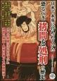 日本で本当に行われていた恐るべき拷問と処刑の歴史 日本で実際に行われていた過酷な拷問・処刑の数々を徹