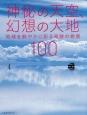 神秘の天空、幻想の大地 地球を鮮やかに彩る奇跡の絶景100