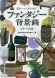 ファンタジー背景画 パーツ編 40テーマの素材を描く!