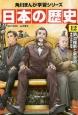 角川まんが学習シリーズ 日本の歴史 明治維新と新政府 明治時代前期 (12)