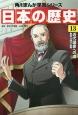 角川まんが学習シリーズ 日本の歴史 近代国家への道 明治時代後期 (13)