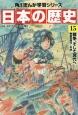角川まんが学習シリーズ 日本の歴史 戦争、そして現代へ 昭和時代~平成 (15)