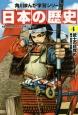 角川まんが学習シリーズ 日本の歴史 武士の目覚め 平安時代後期 (4)