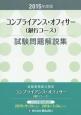 金融業務能力検定 コンプライアンス・オフィサー(銀行コース) 試験問題解説集 2015