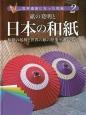 世界遺産になった和紙 紙の発明と日本の和紙 和紙の起源と世界の紙の歴史を調べよう! (2)