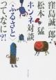 窪島誠一郎・松本猛 ホンネ対談 〈ふるさと〉って、なに?!