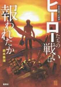 TSUTAYA オンラインショッピングで買える「ヒーローたちの戦いは報われたか 昭和特撮文化概論」の画像です。価格は1,500円になります。
