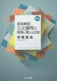 逐条解説 公文書等の管理に関する法律<第3版>