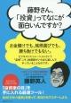 藤野さん、「投資」ってなにが面白いんですか? お金儲けでも、銘柄選びでも、勝ち負けでもない。