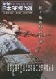 折り紙衛星の伝説 年刊日本SF傑作選