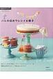 1DAY SWEETS 1年中のお菓子歳時記 ハレの日のウレシイお菓子
