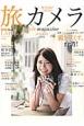 LAT.35°N 特集:撮り尽くす、台湾! ハワイ/京都/パリ 旅×カメラ Style magazine(2)