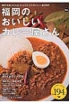 福岡のおいしいカレー屋さん 何度でも通いたくなる、ホントのホントにおいしい一皿