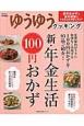 新・年金生活100円おかず 年金生活最強応援シリーズ 節約おかずと食の知恵
