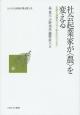 社会起業家が〈農〉を変える シリーズ・いま日本の「農」を問う6 生産と消費をつなぐ新たなビジネス