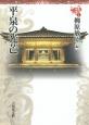 平泉の光芒 東北の中世史1
