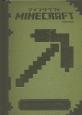 MINECRAFT公式ビギナーズハンドブック