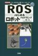 ROSではじめるロボットプログラミング フリーのロボット用「フレームワーク」