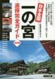 日本全国 一の宮巡拝完全ガイド<改訂版>