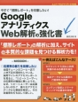 GoogleアナリティクスWeb解析の強化書 今すぐ「標準レポート」を卒業したい! 「標準レポート」の解析に加え、サイトの本質的な課題