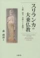 スリランカの大乗仏教 文献・碑文・美術による解明