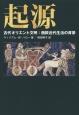 起源 古代オリエント文明:西欧近代生活の背景
