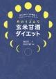 月のリズムで玄米甘酒ダイエット 新月と満月の「プチ断食」でスリムに!キレイに!若々