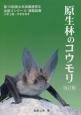原生林のコウモリ<改訂版> 第19回青少年読書感想文全国コンクール 課題図書