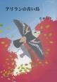 アリランの青い鳥<改訂版>