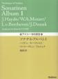アナリーゼの技法 ソナチネ・アルバム1 ハイドン/モーツァルト/ベートーヴェン/デュセック