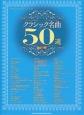 クラシック名曲50選<改訂4版>