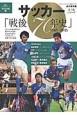 サッカー戦後70年史 1945-2015