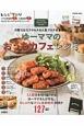 ゆーママのおうちカフェレシピ 月刊150万アクセスの人気ブログを書籍化!