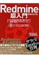 Redmine超入門<増補改訂版> ITの現場全員が使い助け合う最強の無料プロマネツール 新・バージョン3.0に対応